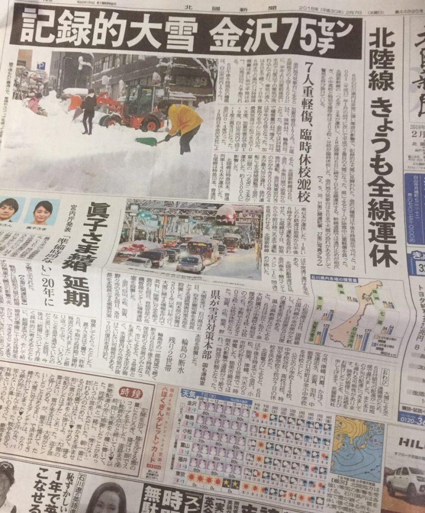 2月7日大雪
