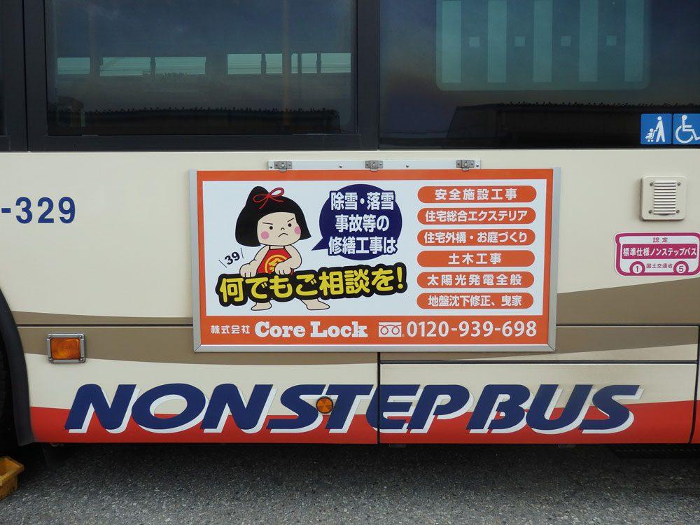 北鉄バス広告