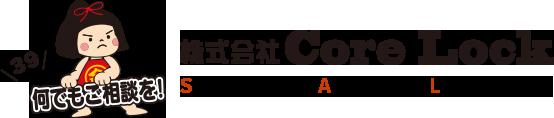 株式会社 Core Lock/ Safety first & Amenity & Life support/柵芸社